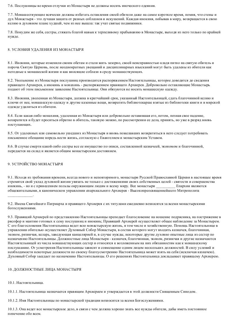 Образец устава женского монастыря (местной религиозной организации)_006