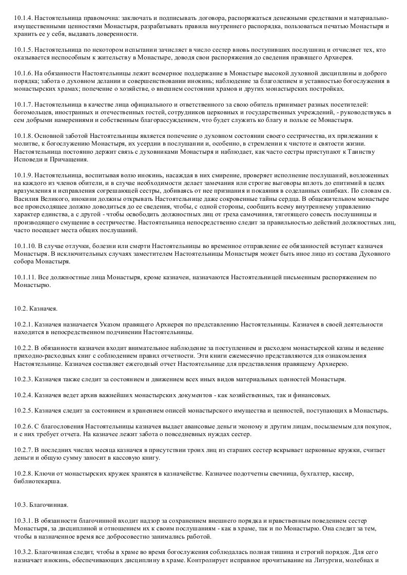 Образец устава женского монастыря (местной религиозной организации)_007