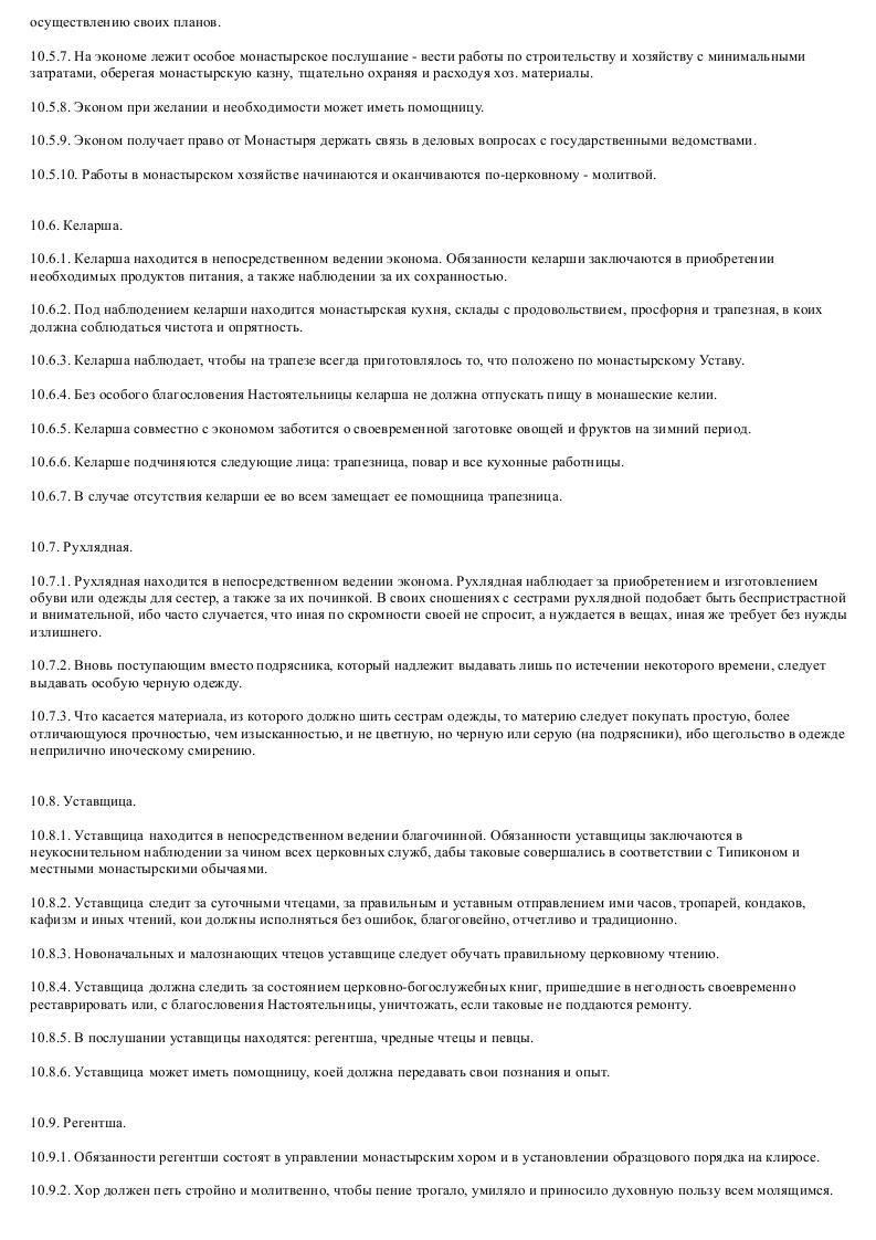 Образец устава женского монастыря (местной религиозной организации)_009