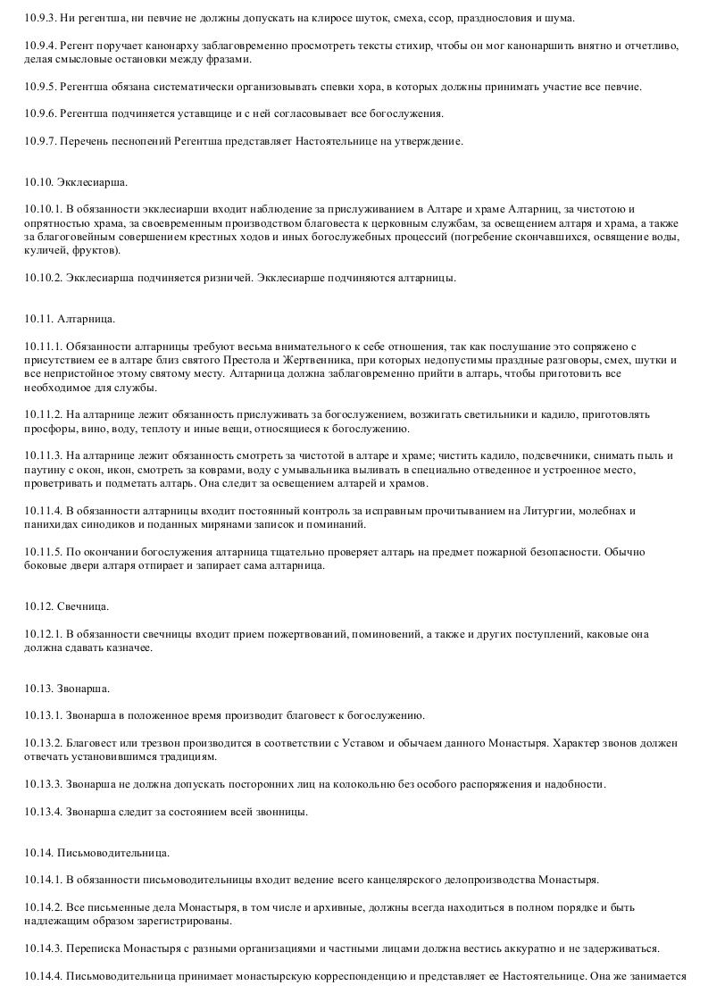 Образец устава женского монастыря (местной религиозной организации)_010