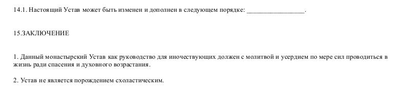 Образец устава женского монастыря (местной религиозной организации)_013