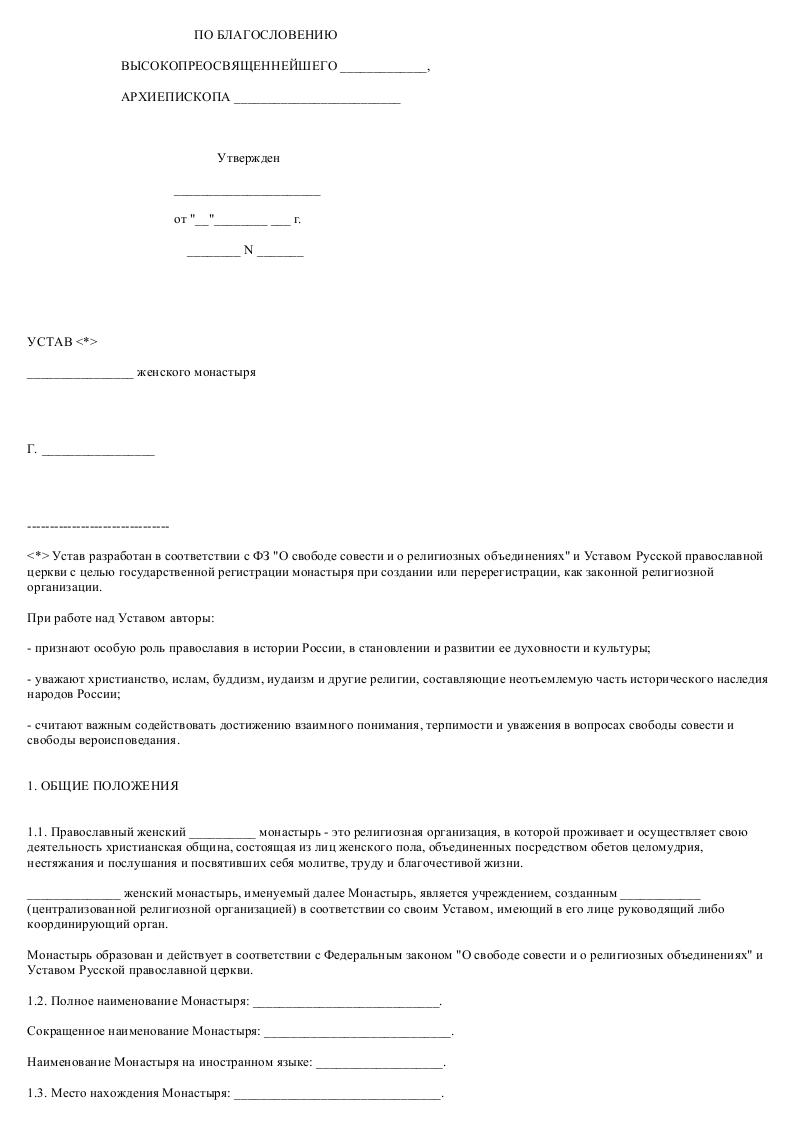 Образец устава женского монастыря (религиозной организации - учреждения, созданного централизованной религиозной организацией)_001