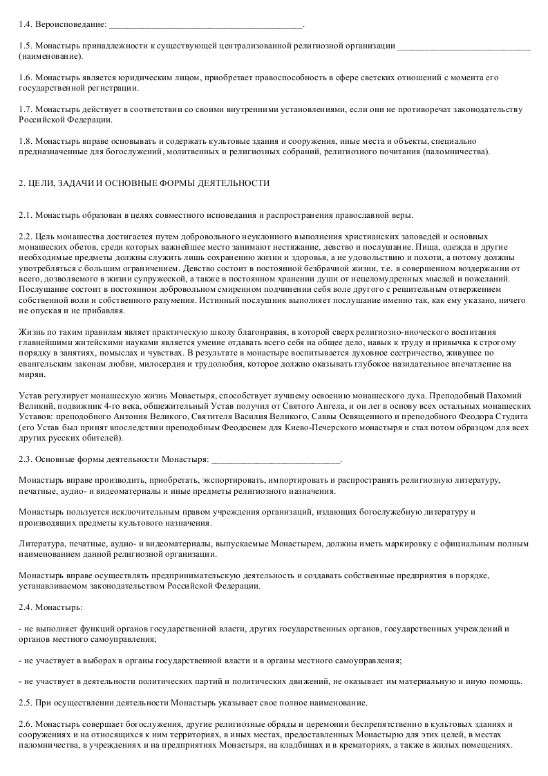 Образец устава женского монастыря (религиозной организации - учреждения, созданного централизованной религиозной организацией)_002