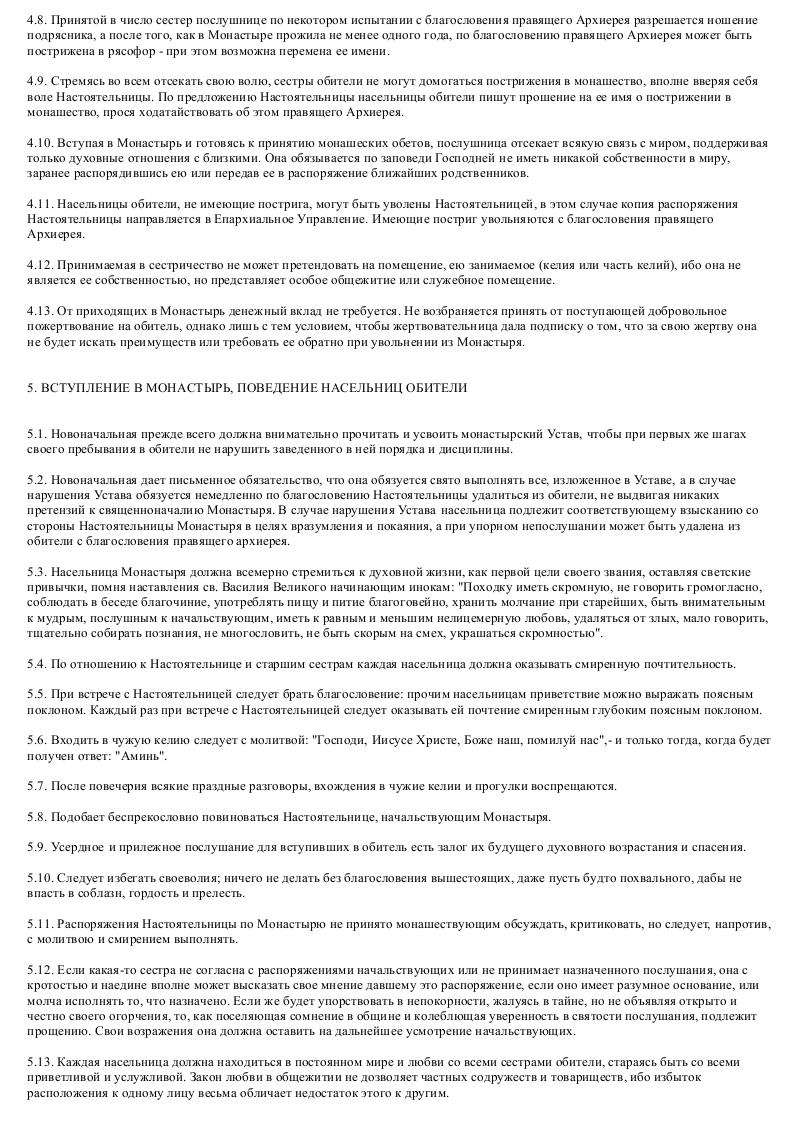 Образец устава женского монастыря (религиозной организации - учреждения, созданного централизованной религиозной организацией)_004
