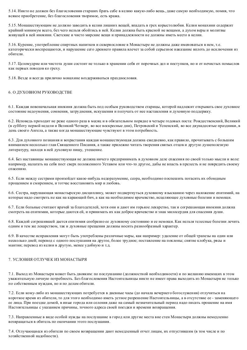 Образец устава женского монастыря (религиозной организации - учреждения, созданного централизованной религиозной организацией)_005