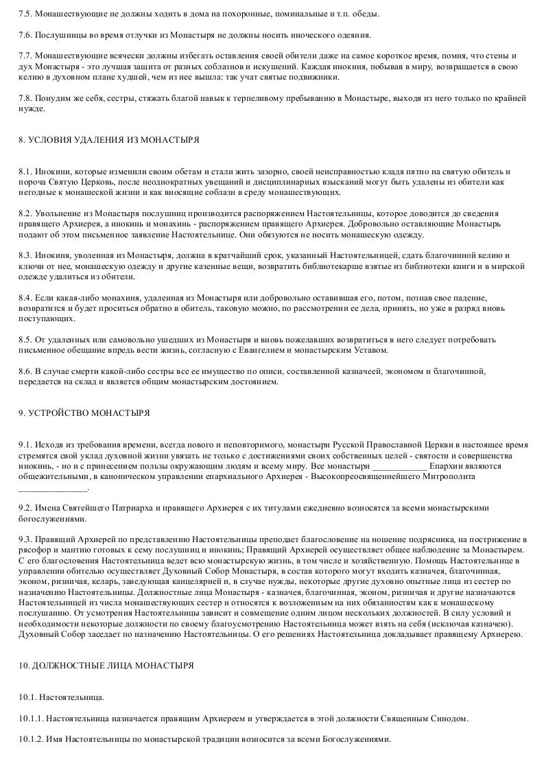 Образец устава женского монастыря (религиозной организации - учреждения, созданного централизованной религиозной организацией)_006