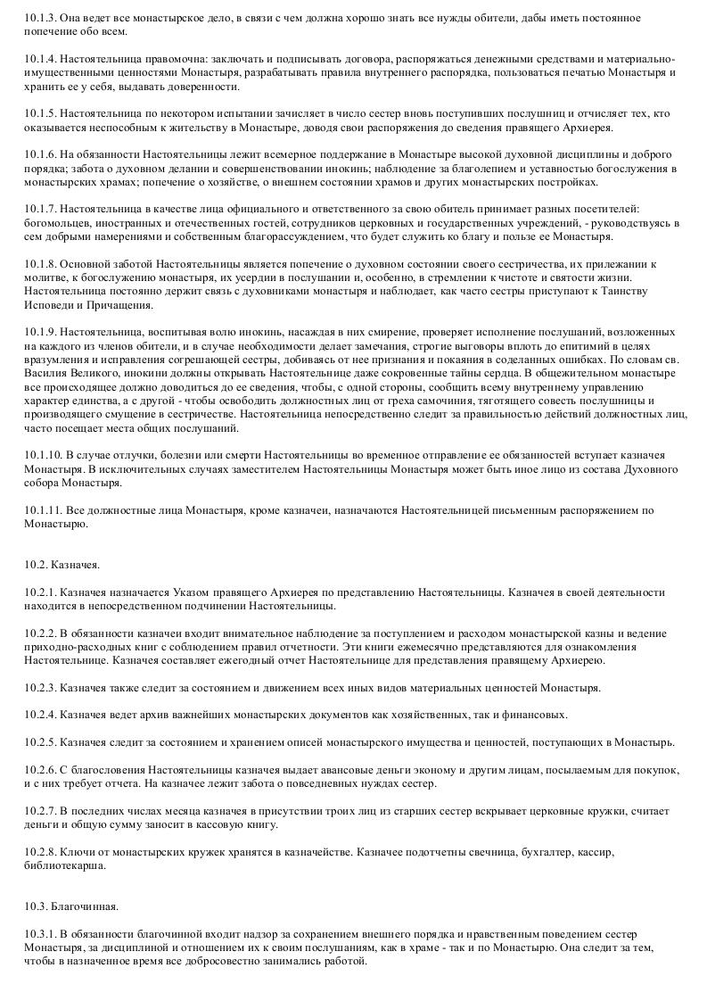 Образец устава женского монастыря (религиозной организации - учреждения, созданного централизованной религиозной организацией)_007