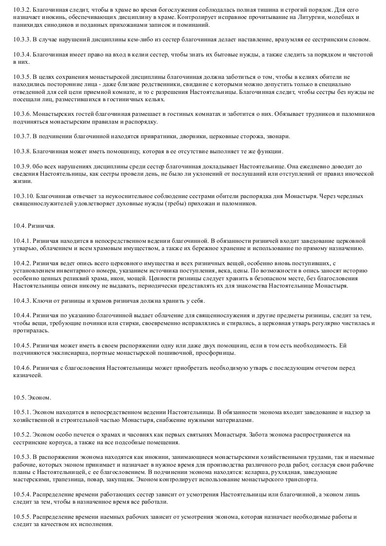 Образец устава женского монастыря (религиозной организации - учреждения, созданного централизованной религиозной организацией)_008
