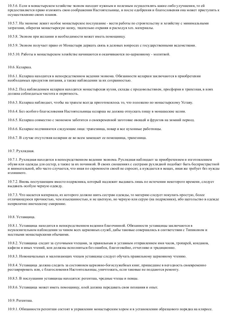 Образец устава женского монастыря (религиозной организации - учреждения, созданного централизованной религиозной организацией)_009