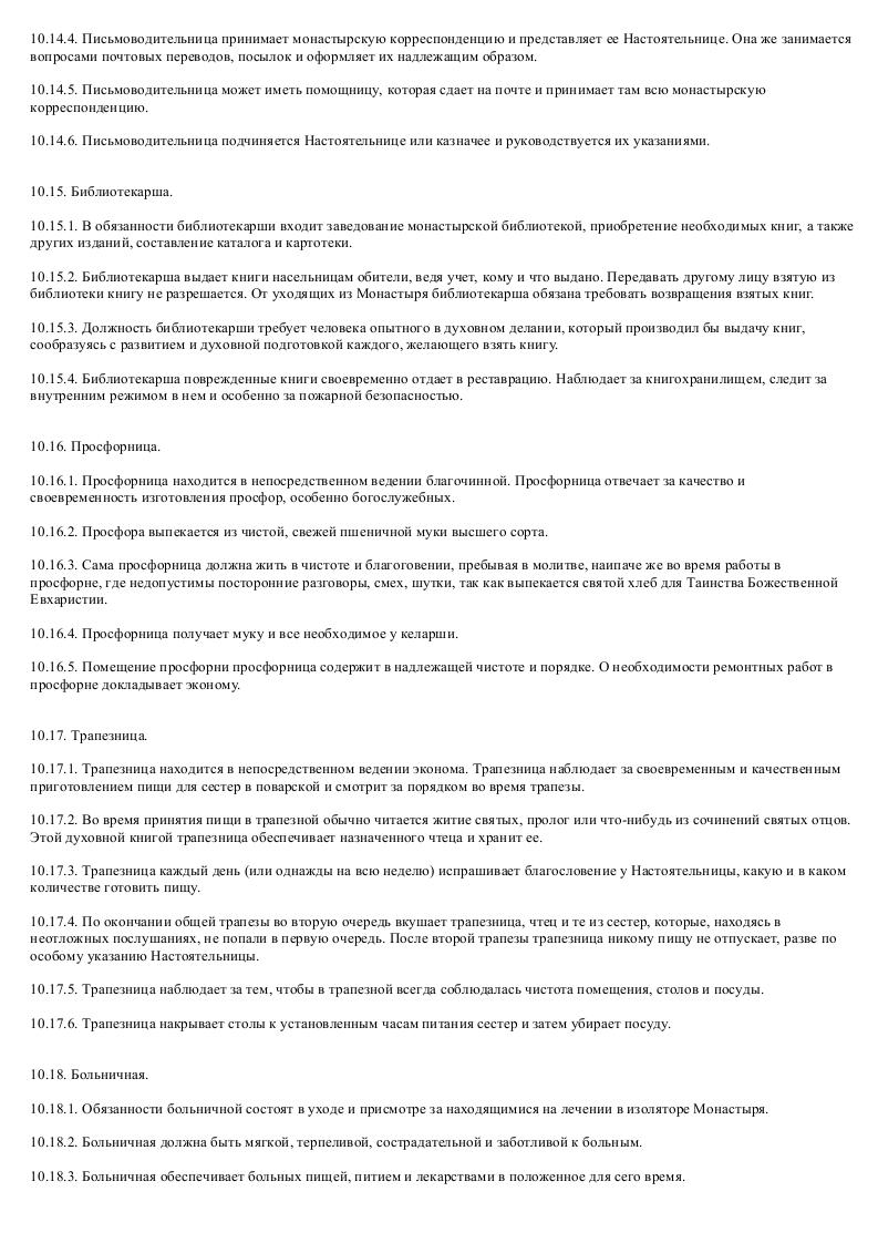 Образец устава женского монастыря (религиозной организации - учреждения, созданного централизованной религиозной организацией)_011