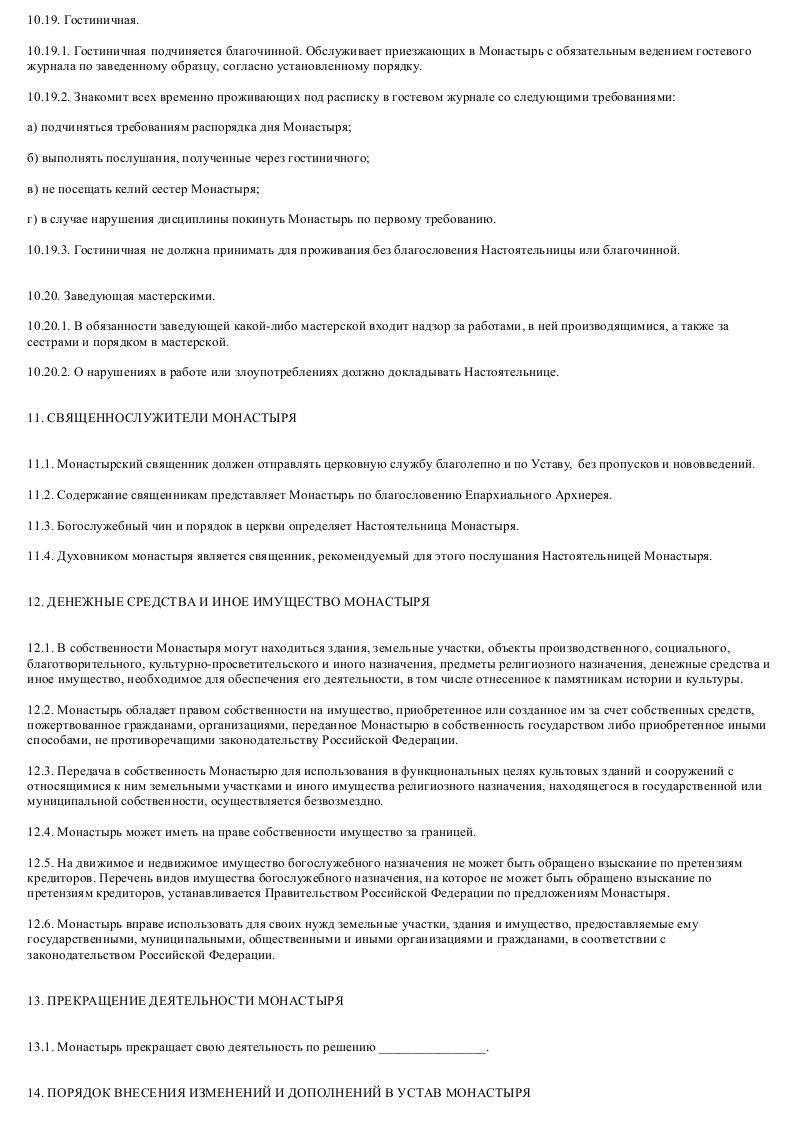 Образец устава женского монастыря (религиозной организации - учреждения, созданного централизованной религиозной организацией)_012