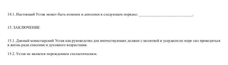Образец устава женского монастыря (религиозной организации - учреждения, созданного централизованной религиозной организацией)_013