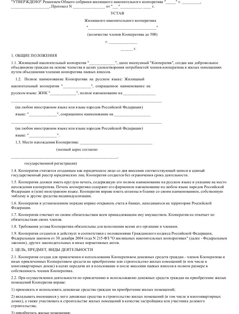 Образец устава жилищного накопительного кооператива в формате.doc_001
