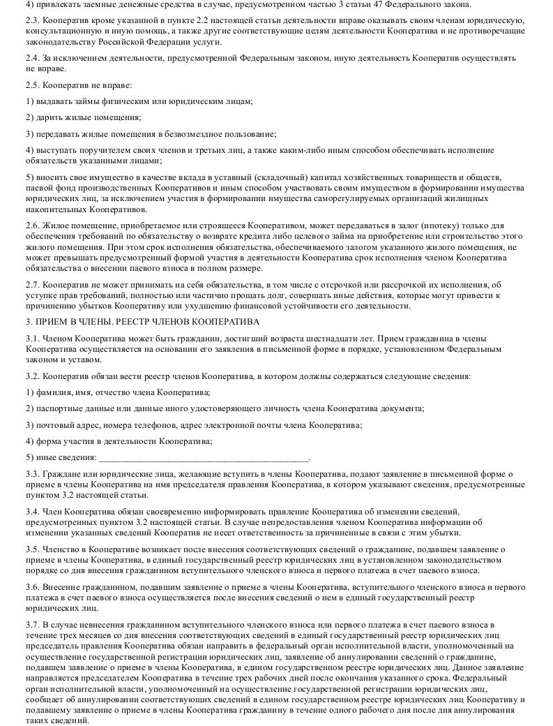 Образец устава жилищного накопительного кооператива в формате.doc_002