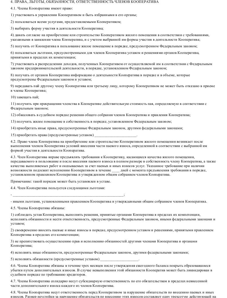 Образец устава жилищного накопительного кооператива в формате.doc_003