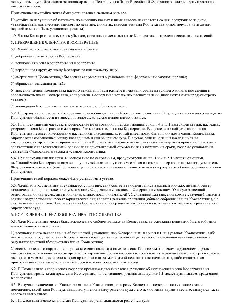 Образец устава жилищного накопительного кооператива в формате.doc_004