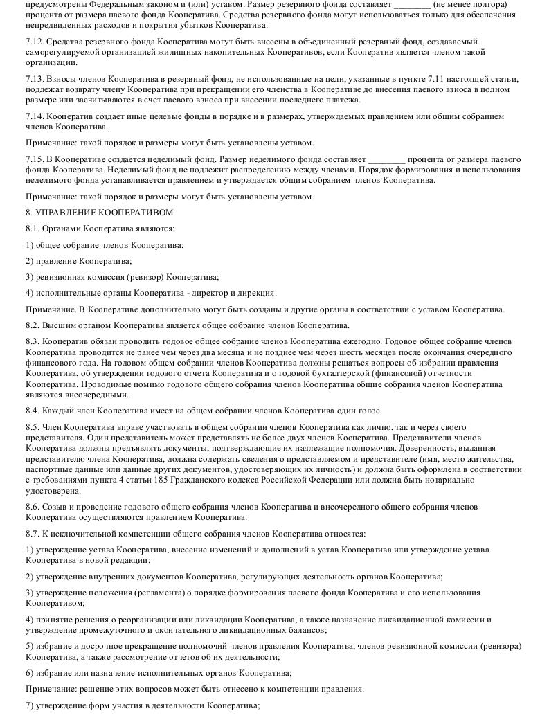 Образец устава жилищного накопительного кооператива в формате.doc_006