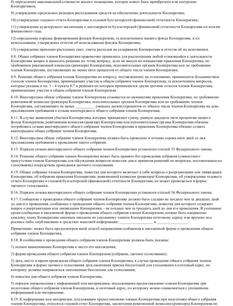 Образец устава жилищного накопительного кооператива в формате.doc_007