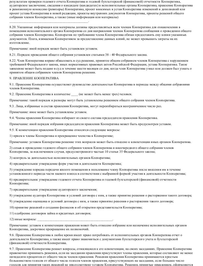 Образец устава жилищного накопительного кооператива в формате.doc_008