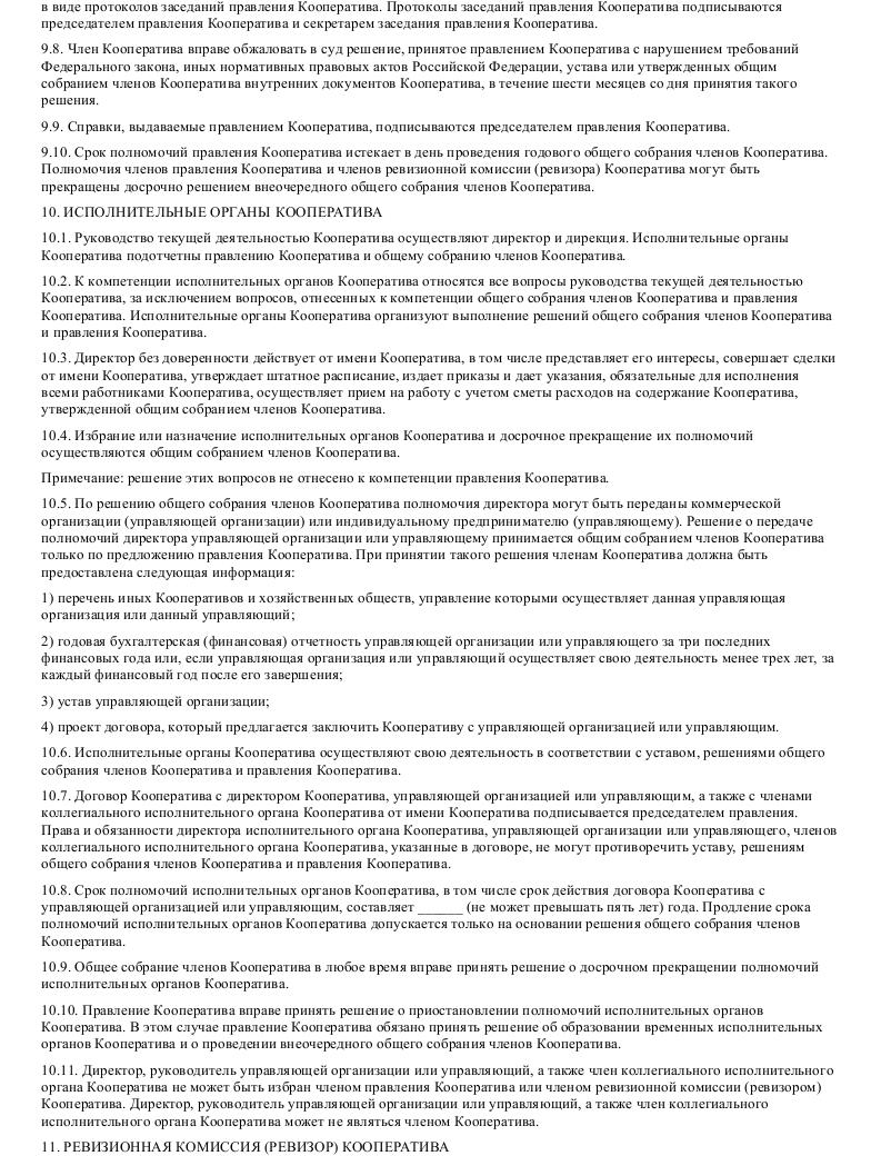 Образец устава жилищного накопительного кооператива в формате.doc_009