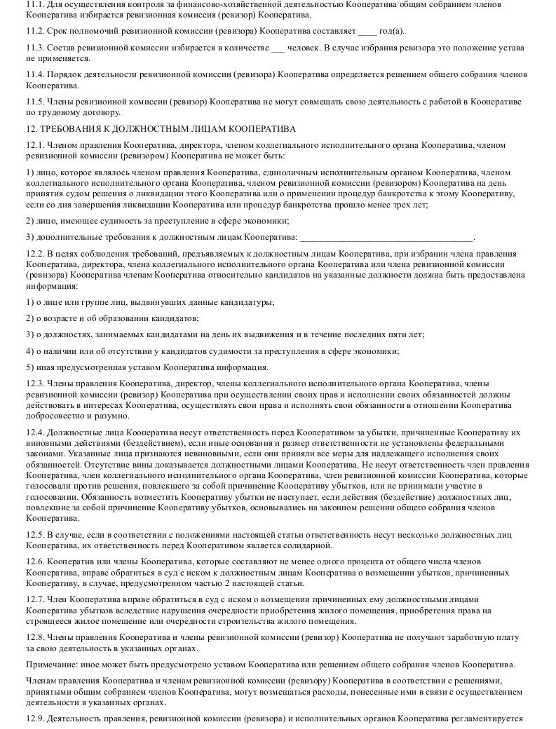 Образец устава жилищного накопительного кооператива в формате.doc_010