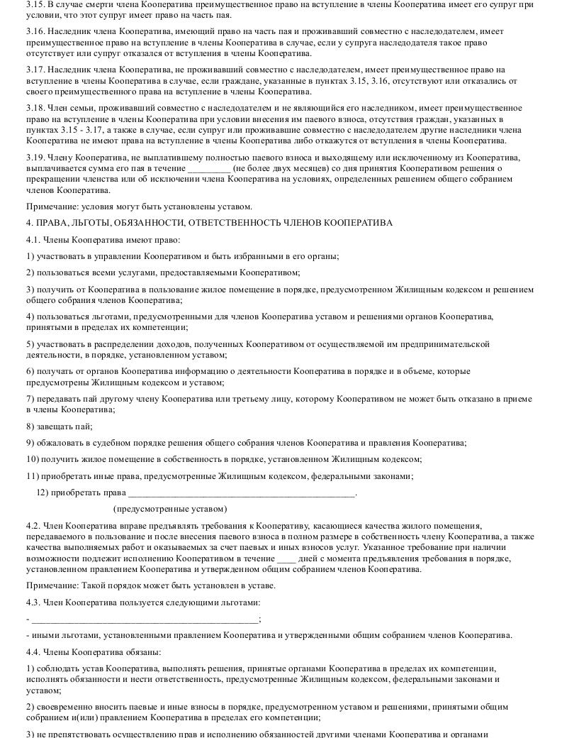 Образец устава жилищно-строительного кооператива в формате.doc_003