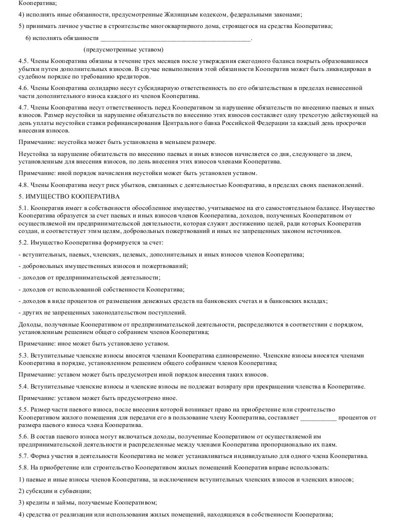 Образец устава жилищно-строительного кооператива в формате.doc_004