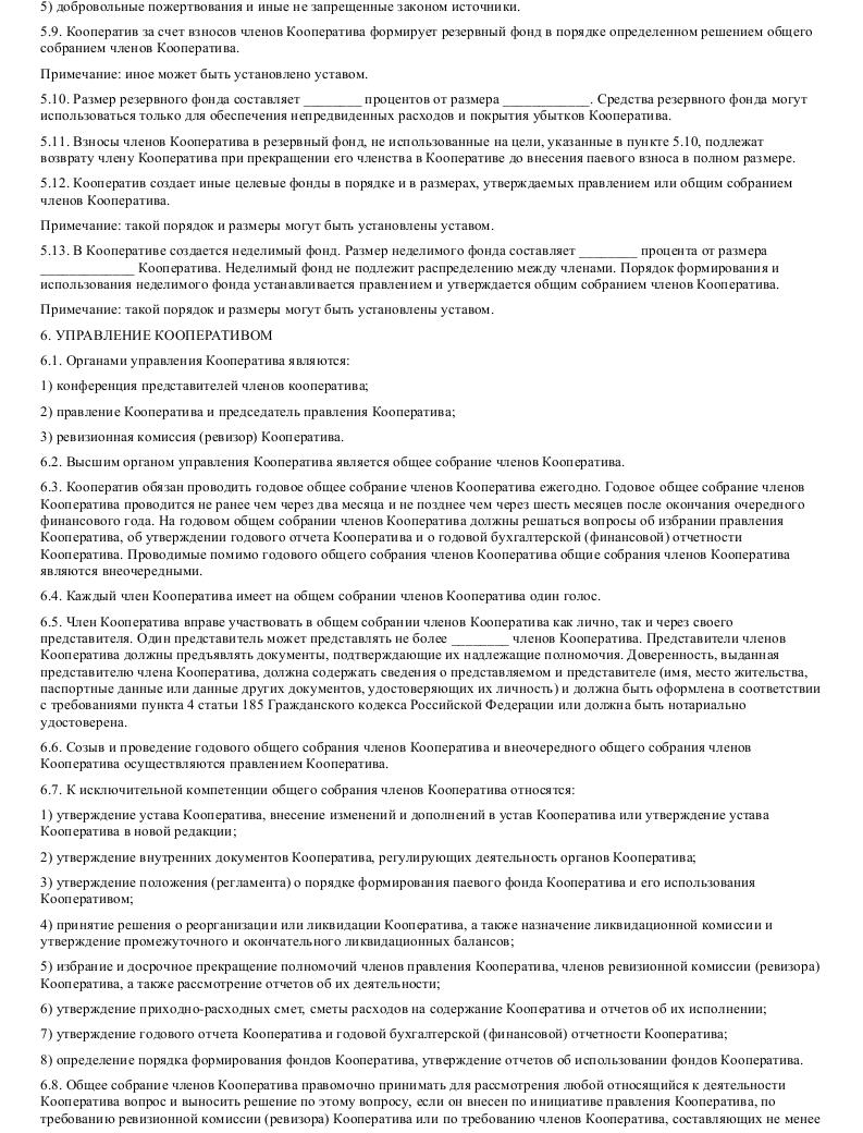 Образец устава жилищно-строительного кооператива в формате.doc_005