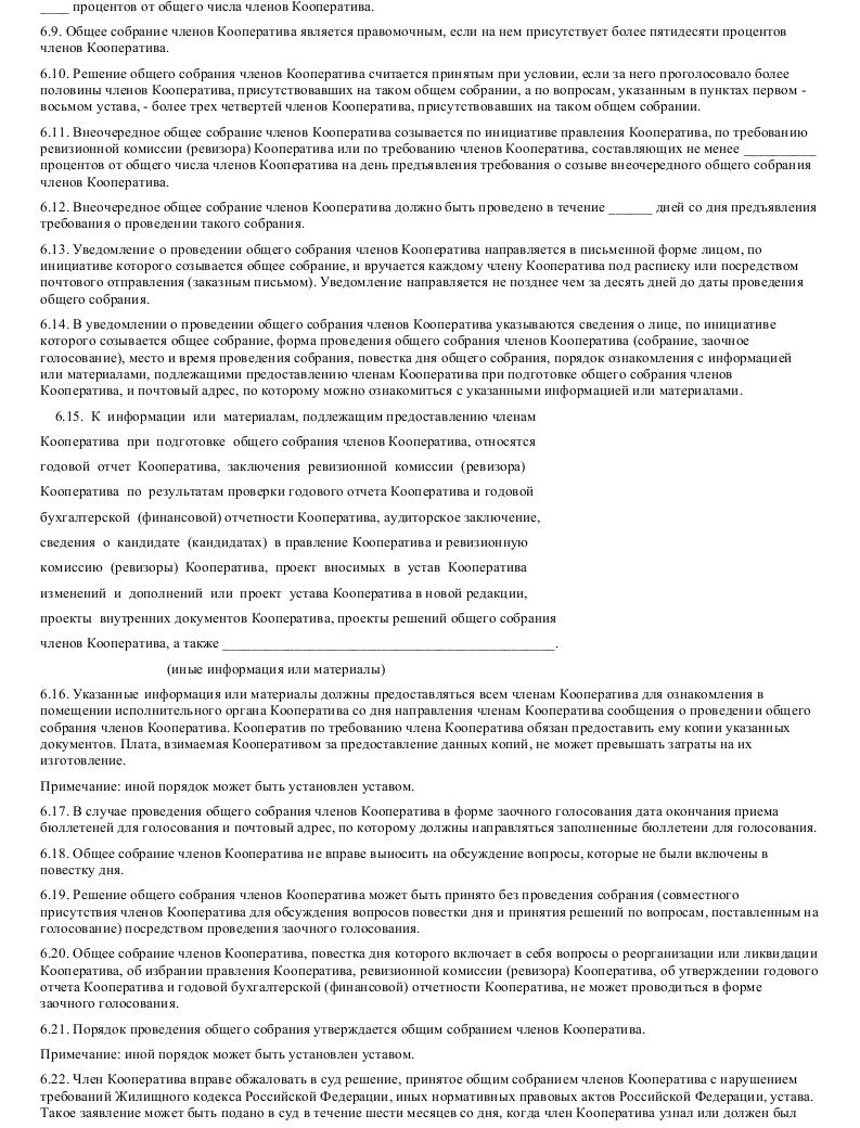 Образец устава жилищно-строительного кооператива в формате.doc_006