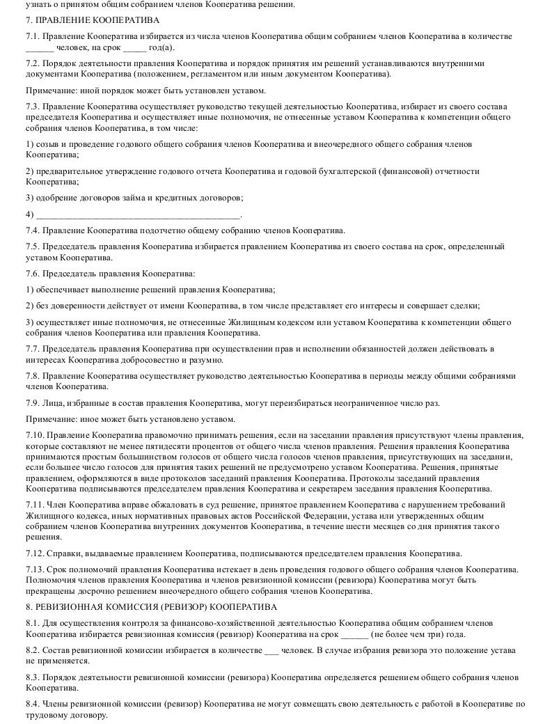 Образец устава жилищно-строительного кооператива в формате.doc_007