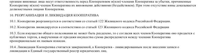 Образец устава жилищно-строительного кооператива в формате.doc_009