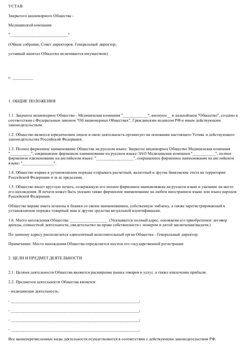 Образец устава закрытого акционерного общества - медицинской компании_001