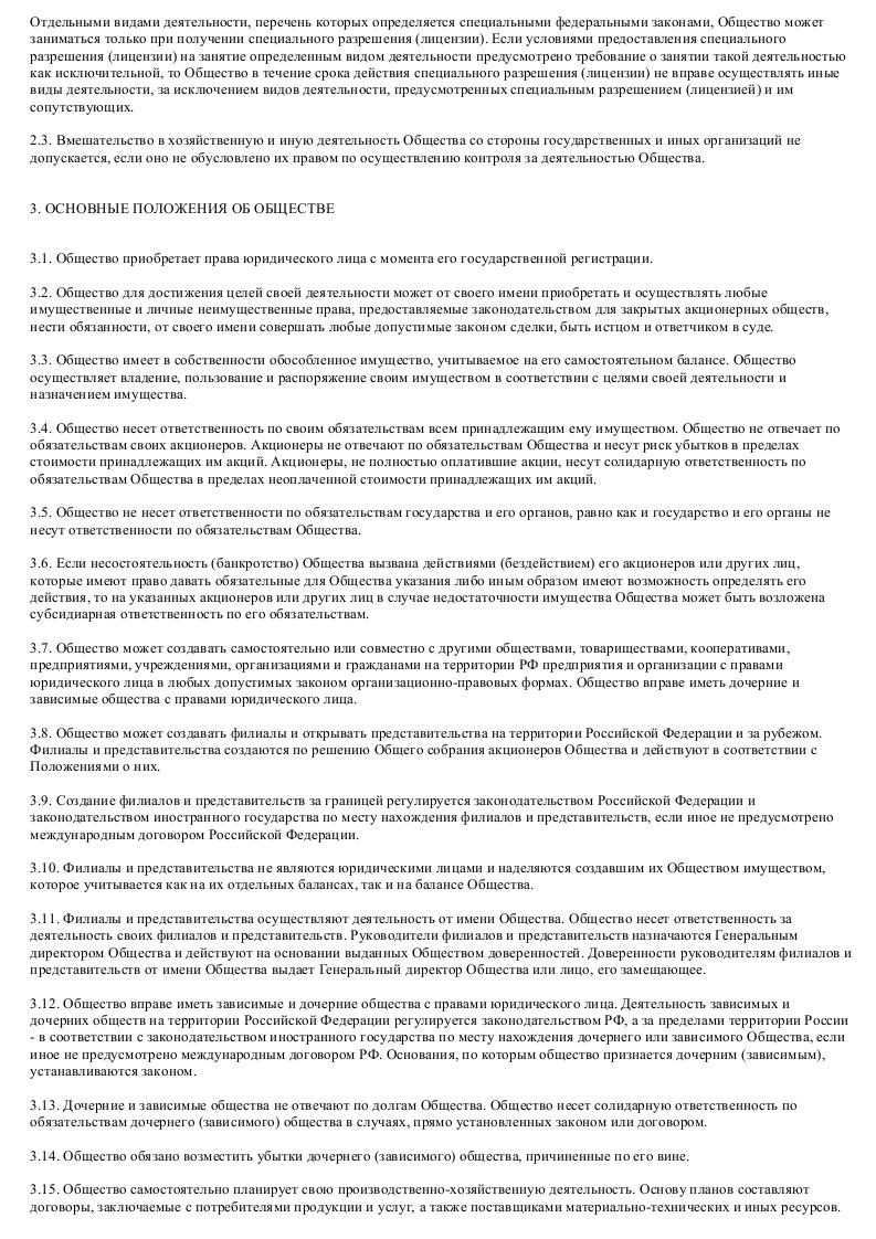 Образец устава закрытого акционерного общества - медицинской компании_002
