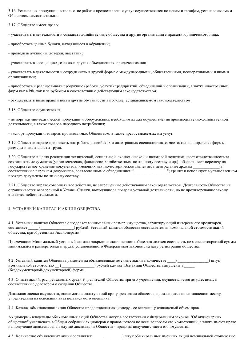 Образец устава закрытого акционерного общества - медицинской компании_003