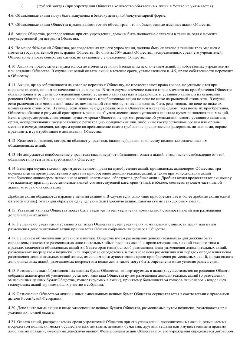 Образец устава закрытого акционерного общества - медицинской компании_004