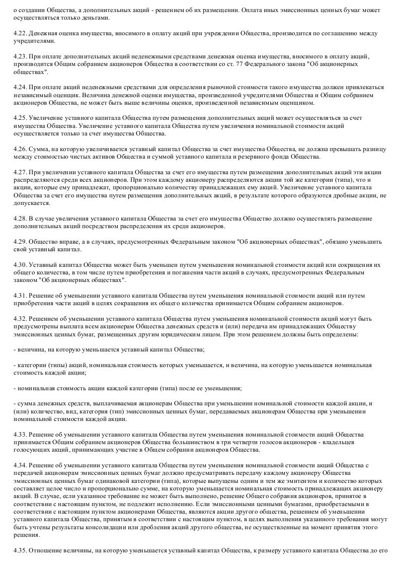 Образец устава закрытого акционерного общества - медицинской компании_005