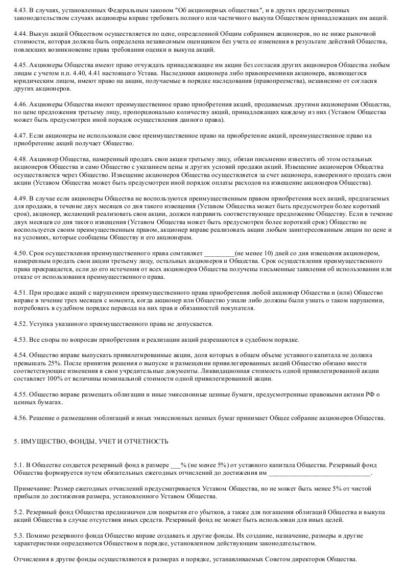 Образец устава закрытого акционерного общества - медицинской компании_007