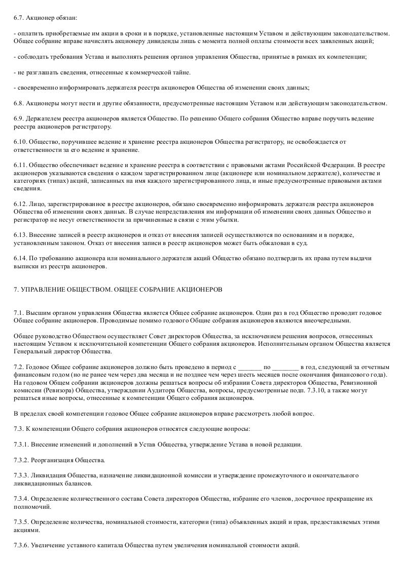 Образец устава закрытого акционерного общества - медицинской компании_010