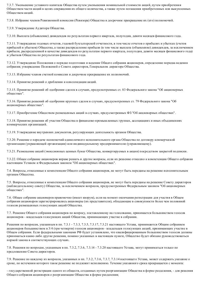 Образец устава закрытого акционерного общества - медицинской компании_011