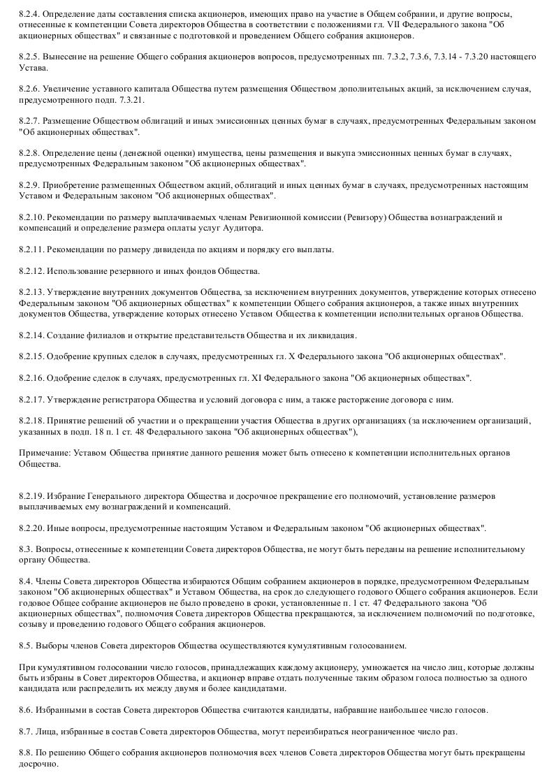 Образец устава закрытого акционерного общества - медицинской компании_014