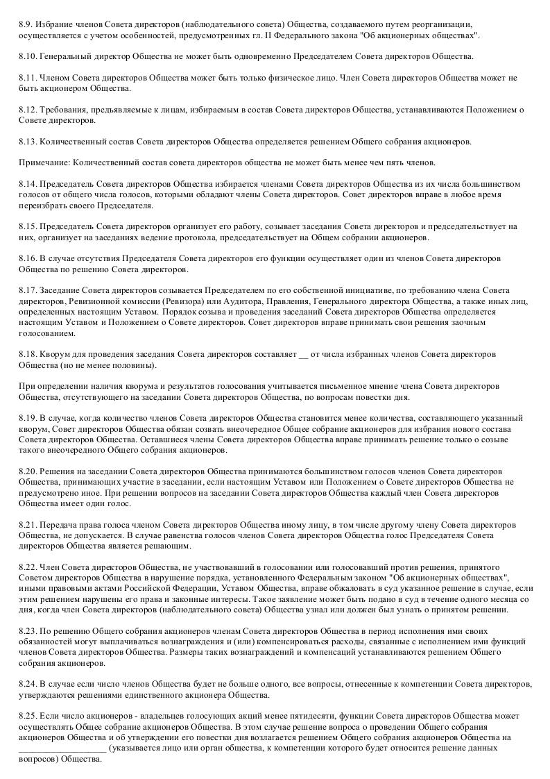 Образец устава закрытого акционерного общества - медицинской компании_015