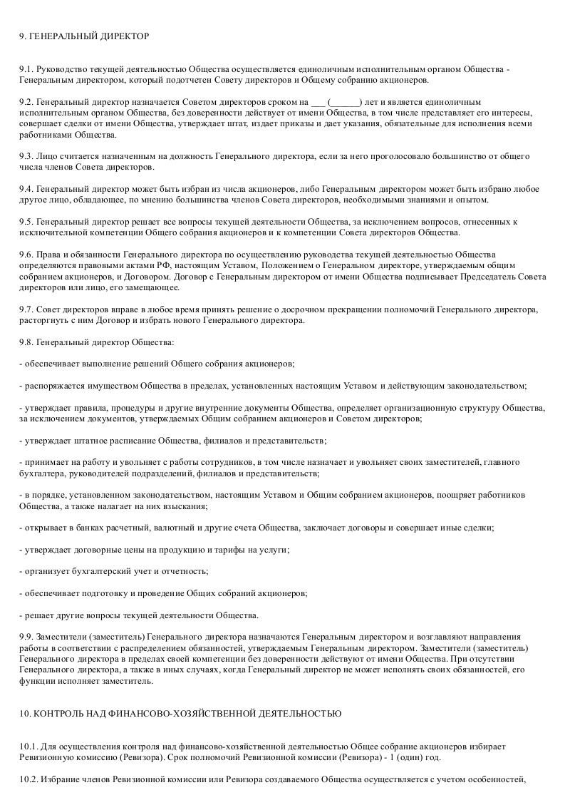 Образец устава закрытого акционерного общества - медицинской компании_016