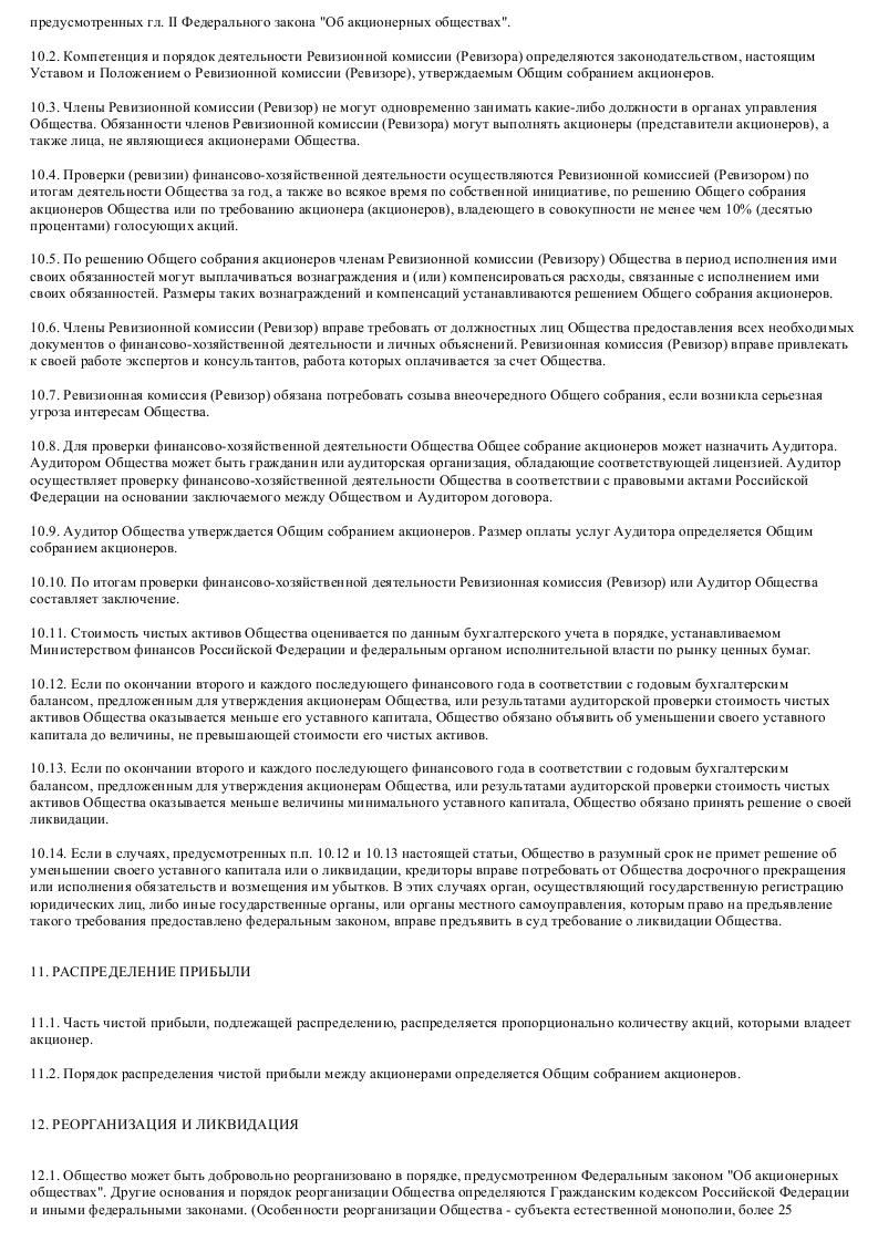 Образец устава закрытого акционерного общества - медицинской компании_017