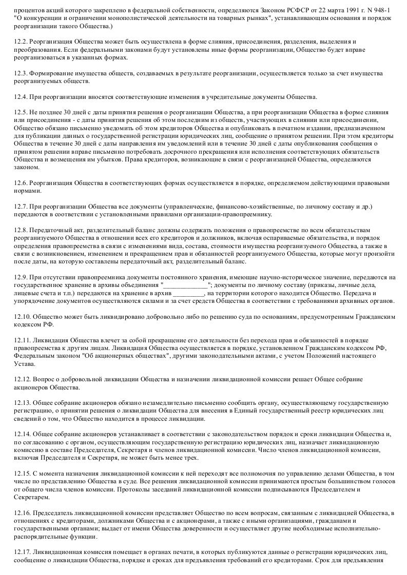 Образец устава закрытого акционерного общества - медицинской компании_018