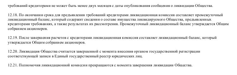 Образец устава закрытого акционерного общества - медицинской компании_019