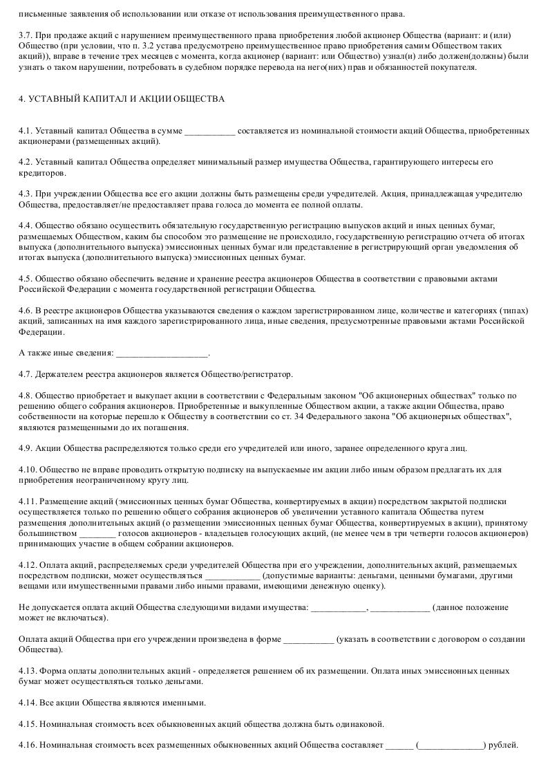 Образец устава закрытого акционерного общества (предмет деятельности общества - оказание аудиторских услуг_003