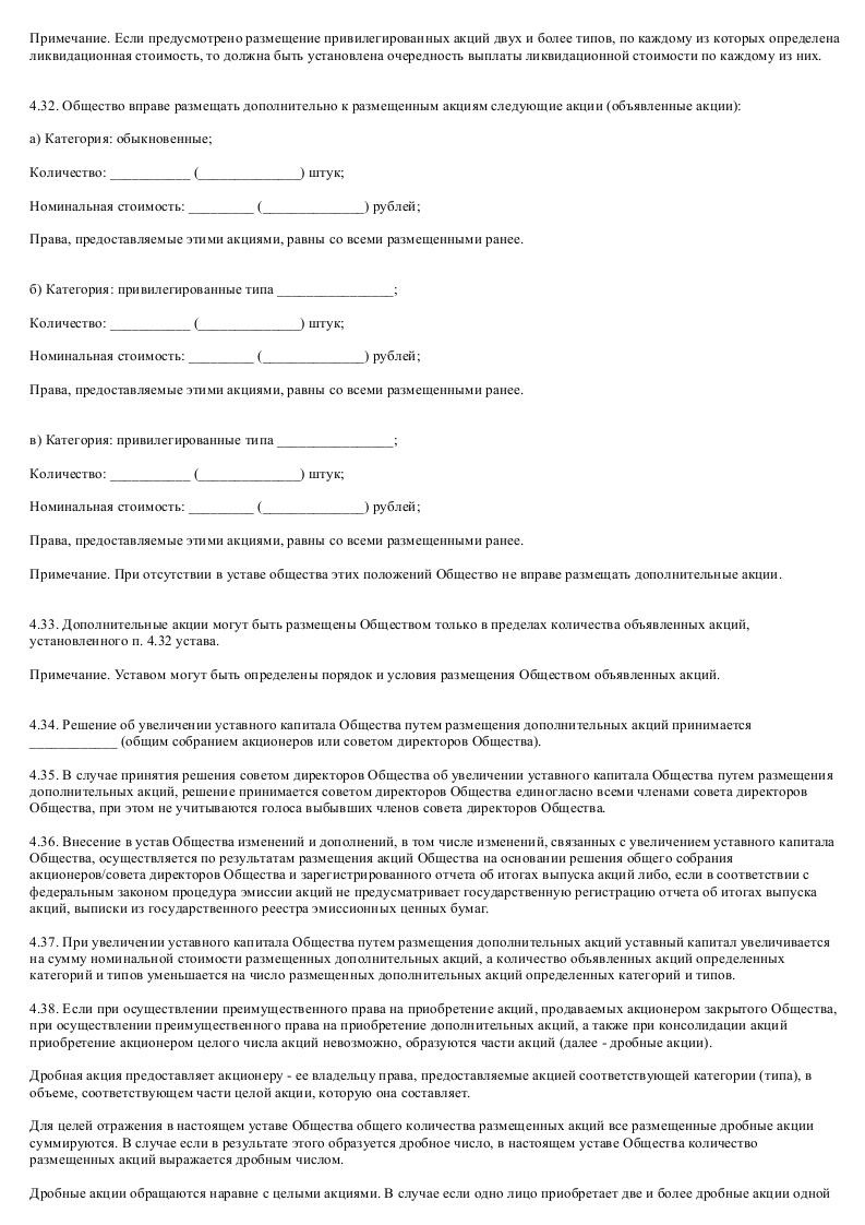 Образец устава закрытого акционерного общества (предмет деятельности общества - оказание аудиторских услуг_005