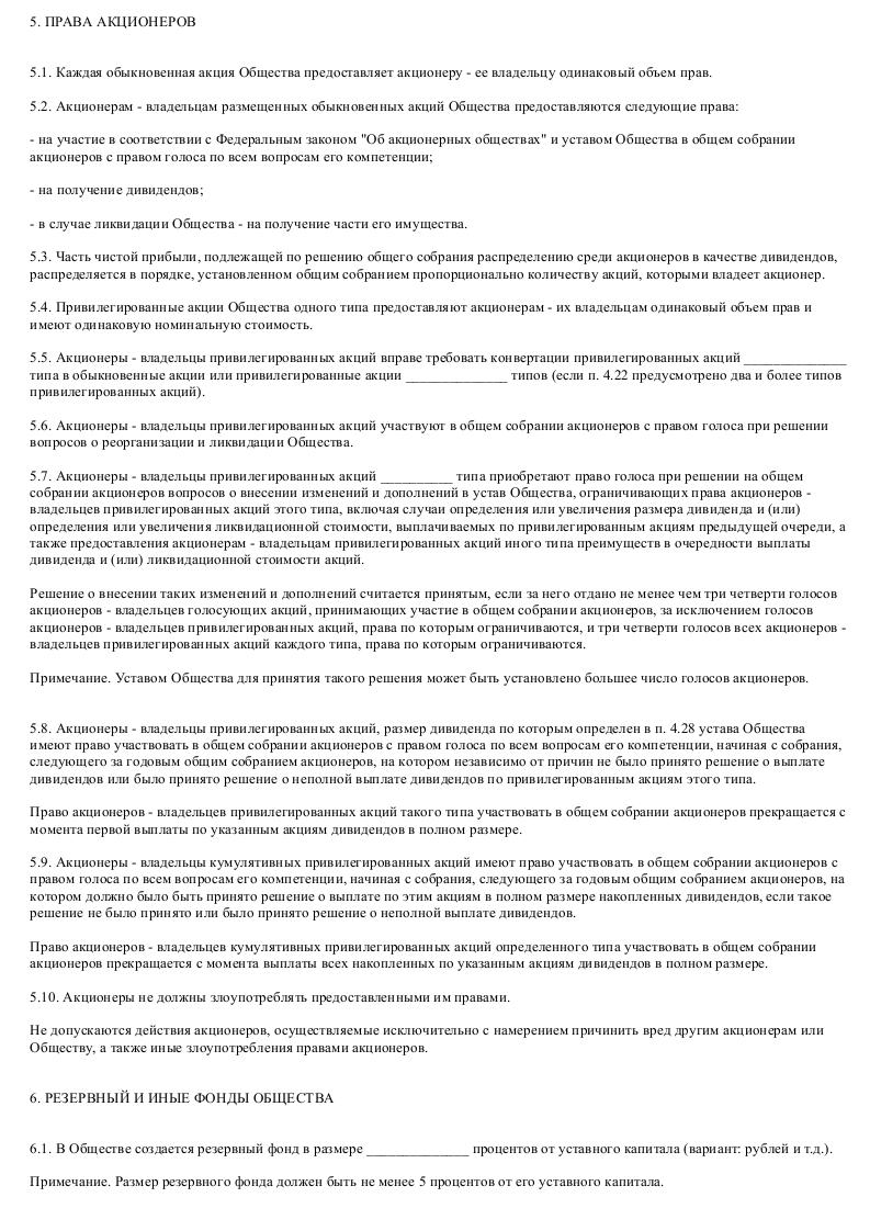 Образец устава закрытого акционерного общества (предмет деятельности общества - оказание аудиторских услуг_007