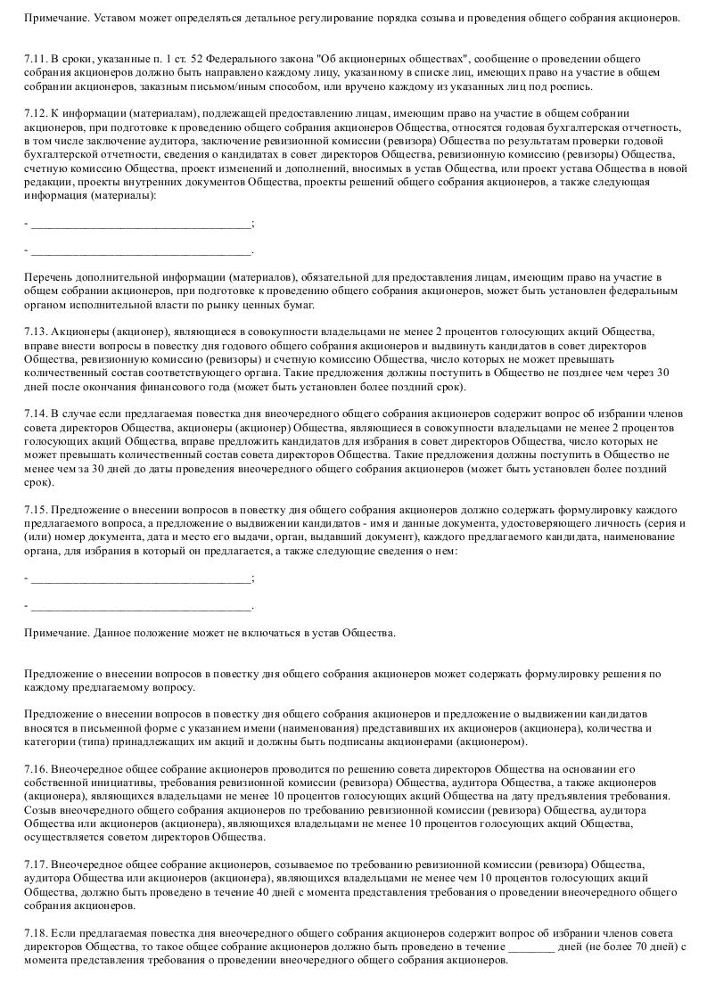 Образец устава закрытого акционерного общества (предмет деятельности общества - оказание аудиторских услуг_009