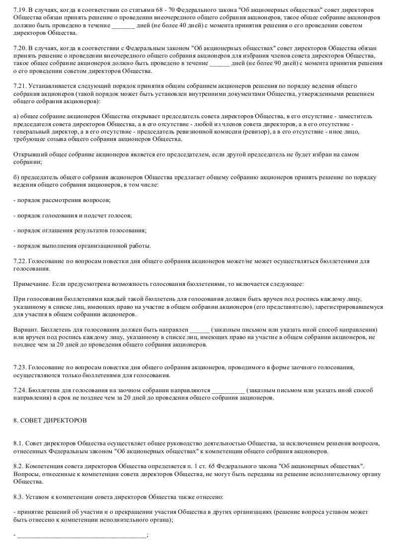 Образец устава закрытого акционерного общества (предмет деятельности общества - оказание аудиторских услуг_010